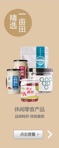 菌菇豆制品
