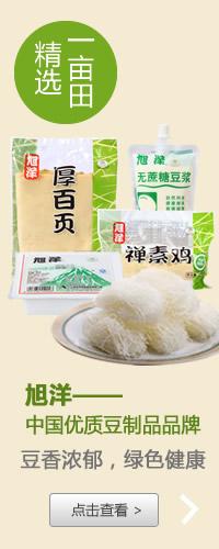 旭洋豆制品
